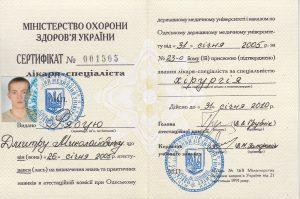 Сертификат врача - специалиста