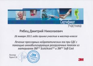 Сертификат участия в мастер-классе