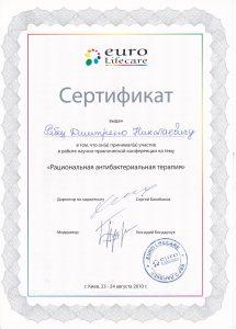 Сертификат участия в конференции