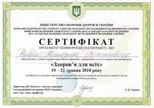 Сертифика участника конференции