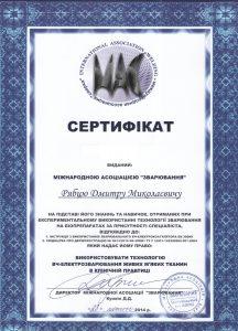 Сертификат международной ассоциации сварки